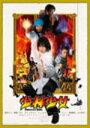 ■邦画 少林少女 DVD(2枚組) 08/11/5発売