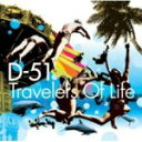 ■送料120円■D-51 CD【Travelers Of Life】 08/7/30発売