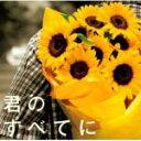 日本流行音乐 - 【オリコン加盟店】Spontania CD 【君のすべてに】08/8/13発売【楽ギフ_包装選択】