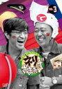 【オリコン加盟店】10%OFF■さまぁ〜ず DVD【ネリさま
