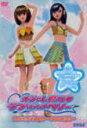 【オリコン加盟店】■送料無料■オシャレ魔女 ラブandベリー ダンスコレクション DVD■2006/ ...