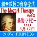 ■送料無料■和田教授の音楽療法 CD■【The Mozart Therapy Vol.3美肌・アトピー】 ■5/17発売