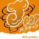 オムニバス CD【J-POPハリケーン〜ELTだけ60分本気MIX〜】11/4/20発売【楽ギフ_包装選択】