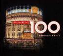 ■送料無料■ベスト100 V.A.■CD【ベスト・オールディーズ100】■'06/9/6【楽ギフ_包