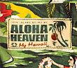ハワイアン・コンピレーションCD【アロハ・へヴン~マイ・ハワイ】送料無料