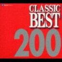 【オリコン加盟店】■送料無料■V.A.CD【クラシック・ベスト200】12/21【楽ギフ_包装選択】