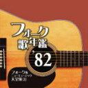 ■送料無料■フォーク歌年鑑1982■【フォーク&ニューミュージック大全集21】■'06/9/20