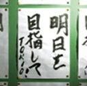■送料120円■TOKIO CD+DVD【明日を目指して!】初回盤C 12/7