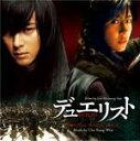 ■送料無料■韓国映画 サウンドトラック CD【デュエリスト】 '06/4/28
