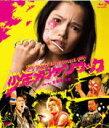 ステッカー外付け!■邦画 Blu-ray【少年メリケンサック...