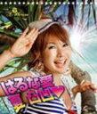 即発送!■初回限定盤■はるな愛 CD+DVD【夏 凸凹ハート】09/8/5発売