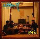 ■送料120円■BEGIN CD【三線の花】 06/10/25発売