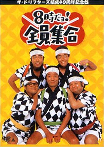 ■ザ・ドリフターズ 結成40周年記念盤DVD-BOX 【8時だヨ ! 全員集合】【楽ギフ_…...:ajewelry:10033351