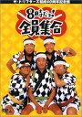 ■ザ・ドリフターズ 結成40周年記念盤DVD-BOX 【8時だヨ ! 全員集合】【楽ギフ_包装選択】【05P03Sep16】