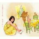 岩田さゆり CD【不機嫌になる私】
