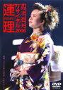 ■島津亜矢 DVD【島津亜矢リサイタル2006〜連理〜】06/12/20発売【楽ギフ_包装選択】【05P03Sep16】