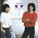 ■送料120円 ■雅夢 CD【雅夢】 06/12/21