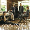 ■東方神起 CD【Step by Step】 07/1/24【楽ギフ_包装選択】【05P03Sep16】