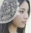 即納!■城南海 CD【誰カノタメニ/ワスレナグサ】09/4/15発売