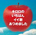 【オリコン加盟店】■送料無料 通常盤■<strong>Kiroro</strong>■CD【キロロのいちばんイイ歌あつめました】■'06/3/29発売【楽ギフ_包装選択】