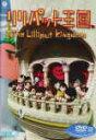 10%OFF■ モーニング娘。 DVD【リリパット王国 Vol.1】2002/12/18発売【楽ギフ_包装選択】【05P03Sep16】
