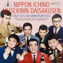■送料無料■クレイジーキャッツCD【50周年記念ベスト 日本一の無責任大作戦】