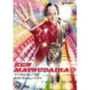 ■送料無料■松平健 DVD【マツケンサンバIII振り付け完全マニュアル】11/23【smtb-td】