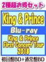 楽天アットマークジュエリーMusic【オリコン加盟店】▼●2種超お得セット[代引不可]●初回限定盤ブルーレイ+通常盤[取]ブルーレイセット■King & Prince 2Blur-ay【King & Prince First Concert Tour 2018】18/12/12発売【ギフト不可】