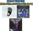 【オリコン加盟店】★3種セット[取]★Limited Edi...