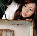 ■送料無料■中村中 CD+DVD【あしたは晴れますように】09/2/25発売