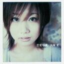 ■大塚愛 CD【恋愛写真】06/10/25発売【楽ギフ_包装選択】【fs04gm】