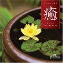 ■ワールド&アコースティック CD【癒〜二胡/曹 雪...