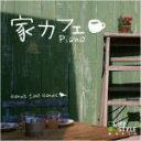 即発送!■ワールド&アコースティック CD【家カフェ〜ピアノ】08/12/12発売