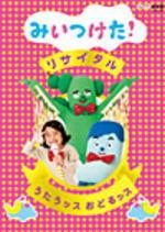 看隨着kosshi/高橋茂雄(熱帶大草原),sui/熊田胡/NHKDVD唱的ssu跳舞的ssu什麼時候位數!獨演會(DVD)