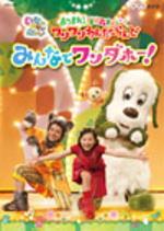 汪汪事情,utanhoka/NHK DVD躲猫猫!聚集!汪汪用所有的夢幻樂園萬達Ho!(臨時)(DVD)