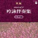 詩吟 CD【新編 コロムビア吟詠伴奏集 〜女声編〜】11/8/24発売【楽ギフ_包装選択】