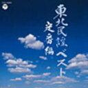 【オリコン加盟店】民謡 CD【東北民謡ベスト〜定番編〜】11/8/31発売【楽ギフ_包装選択】