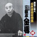 昭和の名人〜古典落語名演集 CD11/4/6発売