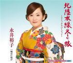 【オリコン加盟店】永井裕子 カセット【北陸本線冬...の商品画像
