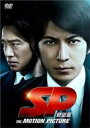 ■10%OFF通常盤■映画 SP DVD【SP 野望篇 DVD通常版】11/4/23発売【楽ギフ_包装選択】
