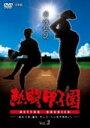 【オリコン加盟店】送料無料■高校野球 2DVD【熱闘甲子園 ...