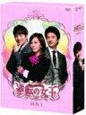 10%OFF+送料無料■韓国TVドラマ 4DVD【逆転の女王 DVD-BOX1 完全版】11/7/2発売