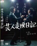 オリコン加盟店10%OFF舞台DVD芸人交換日記11/11/16発売楽ギフ 包装選択