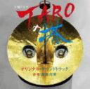 サントラ CD 【NHK土曜ドラマ岡本太郎生誕100周年企画「TAROの塔」】/3/23発売