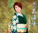 島津亜矢 CD【恋慕海峡】11/8/24発売【楽ギフ_包装選択】【05P03Sep16】