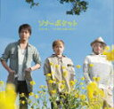 Sonar Pocket(ソナーポケット) CD【ラブレター。〜いつだって逢いたくて〜】11/4/27発売
