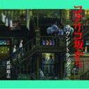 サントラ CD【コクリコ坂から サウンドトラック】11/7/13発売