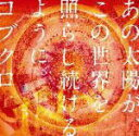 即発送!即発送!通常盤■コブクロ CD【あの太陽が、この世界を照らし続けるように。】11/4/27発売【楽ギフ_包装選択】