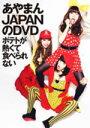 あやまんJAPAN DVD+CD【あやまんJAPANのDVDポテトが熱くて食べられない】11/4/20発売