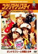 ■piramekino DVD[piramekino DVD5 onnaraburi和朋友們]11/7/27開始銷售[輕鬆的gifu_包裝選擇][05P03Sep16]